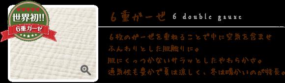 6重ガーゼ