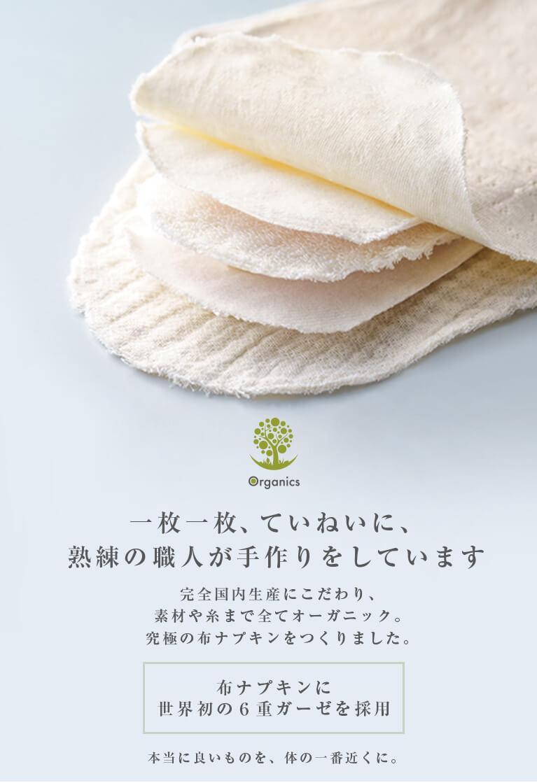 布ナプキンに世界初の6重ガーゼを採用