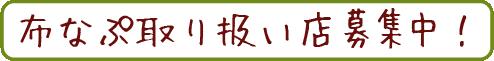 布ナプキン取扱店募集!